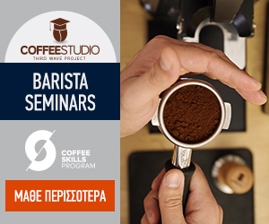 SCA Certification Barista Seminars